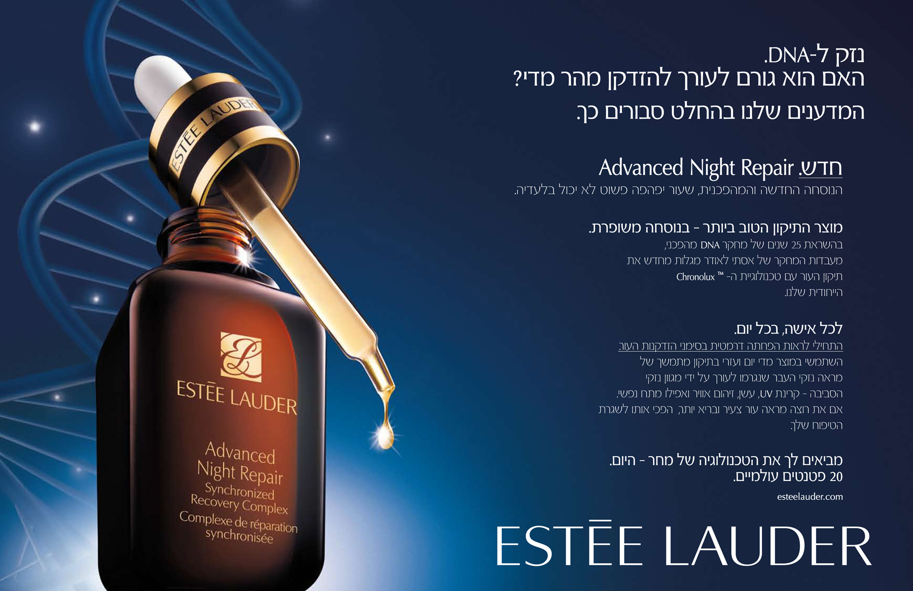 The Gallery For Gt Estee Lauder Advanced Night Repair Ad